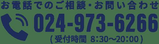 お電話でのご相談・お問い合わせ 024-973-6266 受付時間:8:30~20:00(土日祝日を除く)