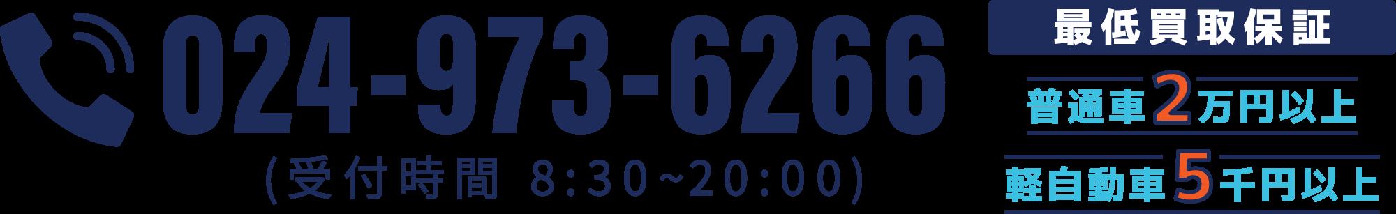 024-973-6266 受付時間:8:30〜20:00