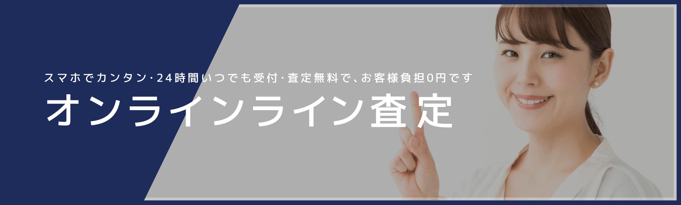オンライン中古車LINE査定