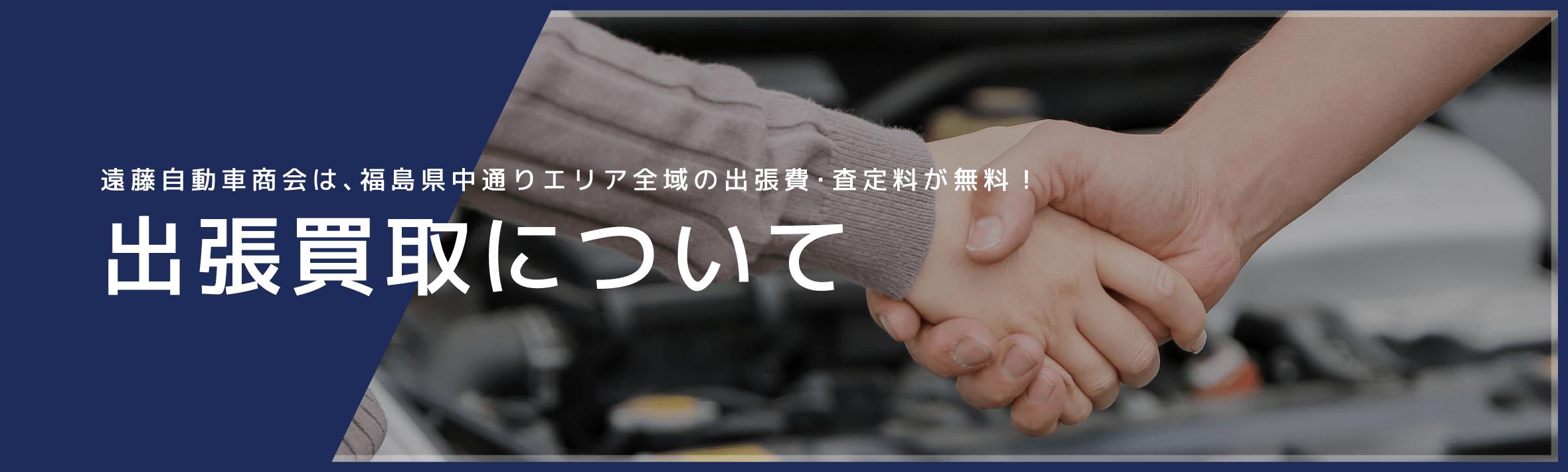 福島県郡山市・近郊のお客様はお車無料出張買取