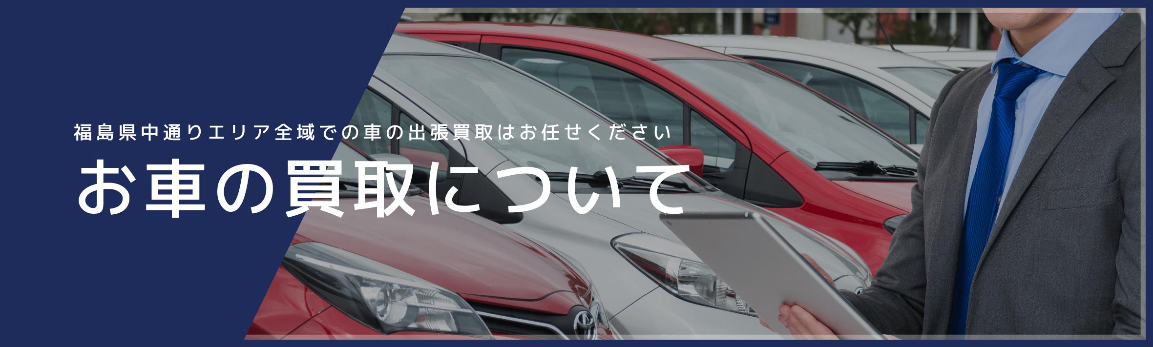 お車の買取の流れや方法について