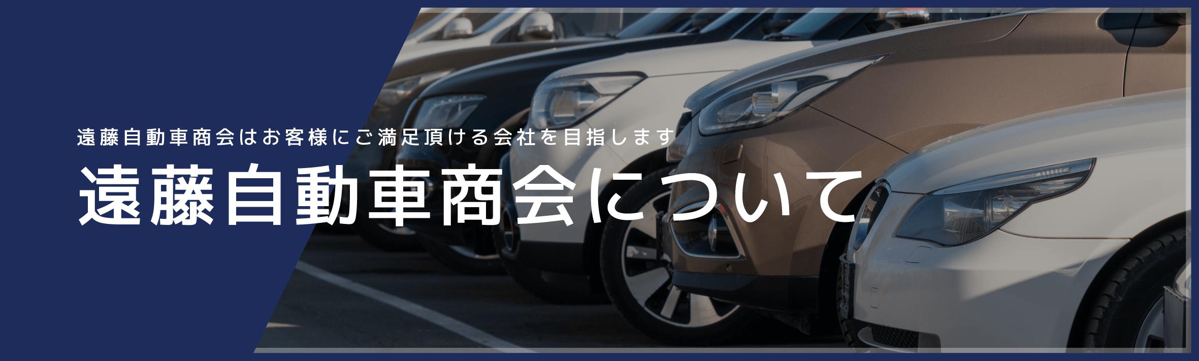 遠藤自動車商会について