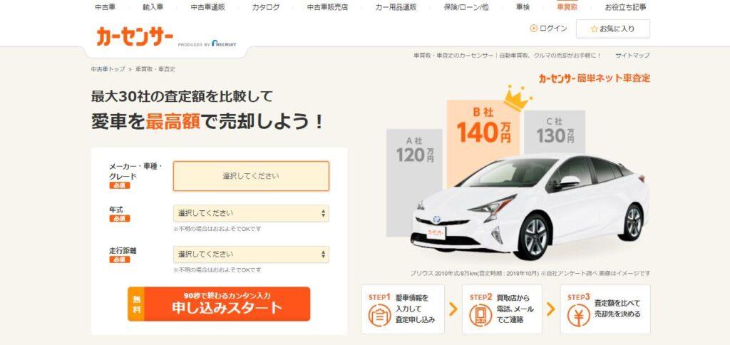 事故車・故障車の一括買取査定ができるカーセンサー画像