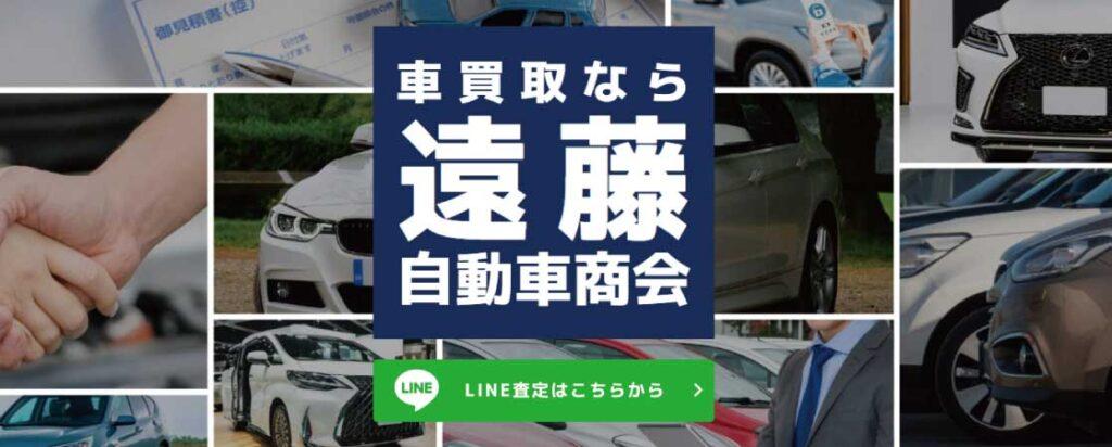 福島県郡山市の中古車買取なら遠藤自動車商会へ 画像