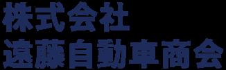 福島県郡山市の車買取・中古車査定は遠藤自動車商会