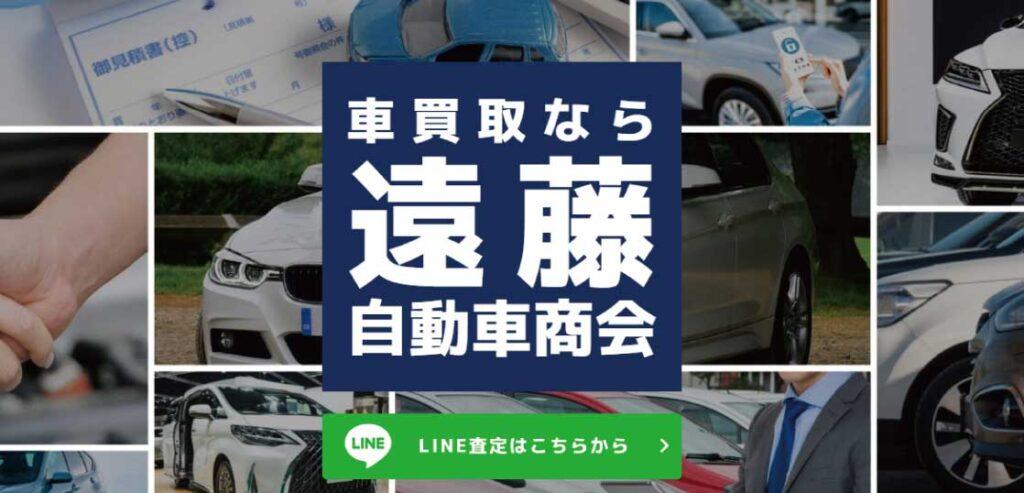 遠藤自動車商会画像