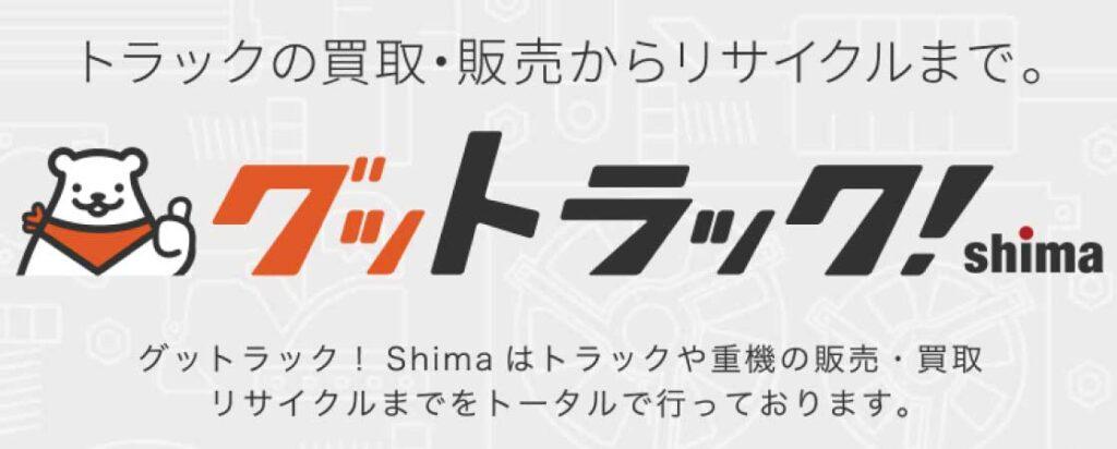 シマ商会のグットラックshima画像