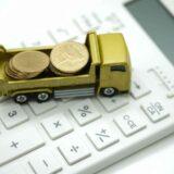 【現役買取業者が伝授】トラックを高く売る5つの方法とおすすめ買取業者8選